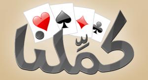 لعبة البلوت الشهيرة