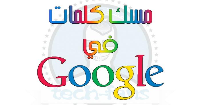مسك كلمات في جوجل وتصدر النتائج الاولى