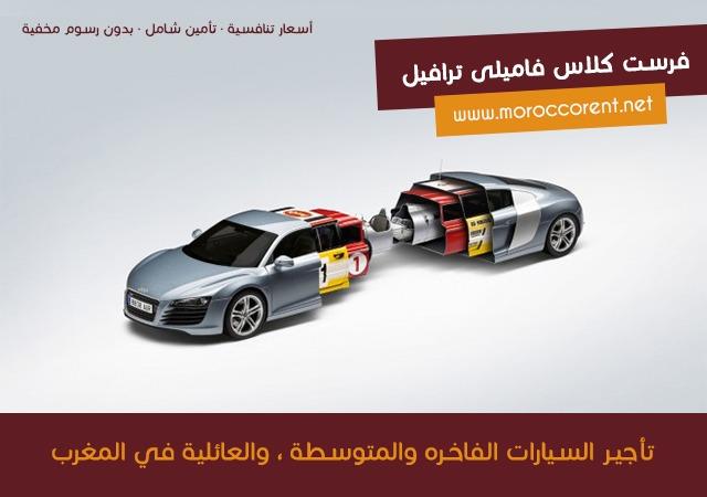 فرست كلاس فاميلى ترافيل لتاجير السيارات فى المغرب
