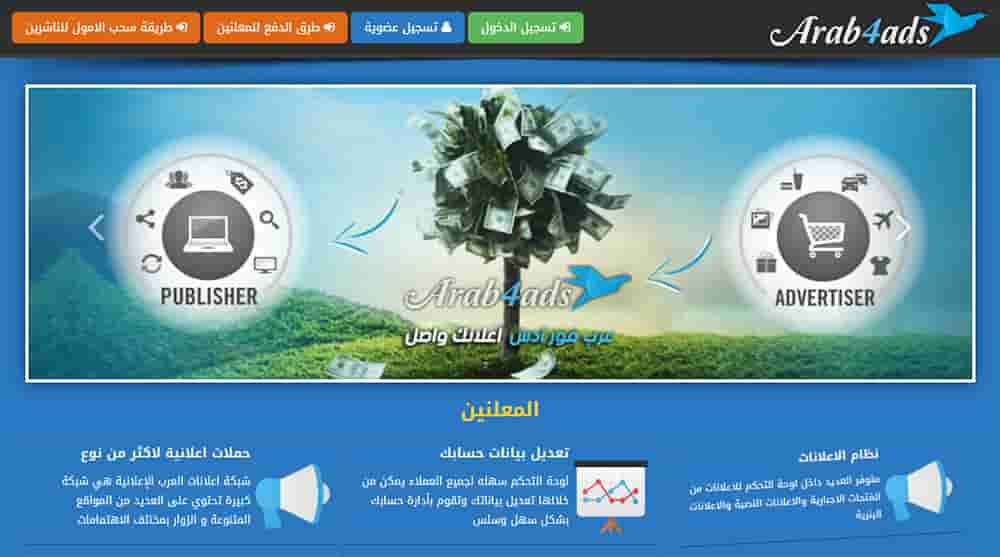 شركه اعلانات العرب