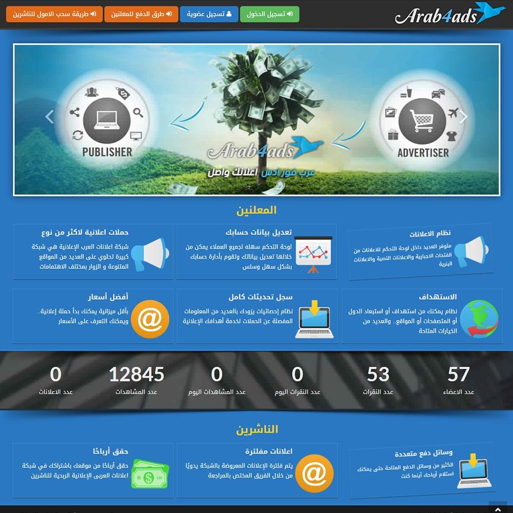 تصميم موقع شركة اعلانات العرب