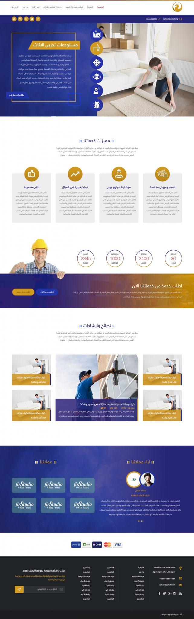 تصميم موقع شركة البيوت لخدمات النظافة