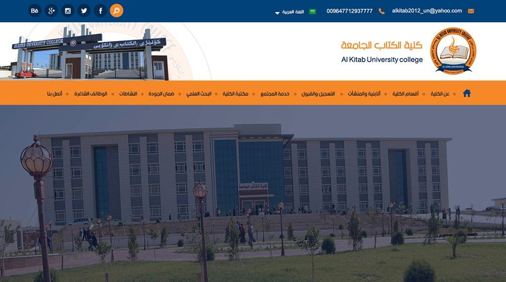 جامعة الكتاب العراقية
