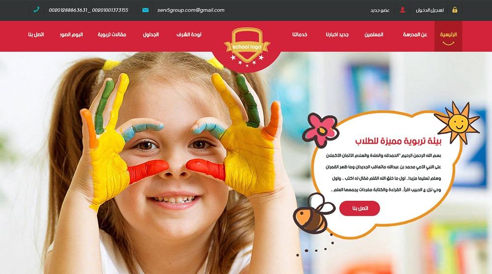 تصميم موقع مدرسة الزاهر
