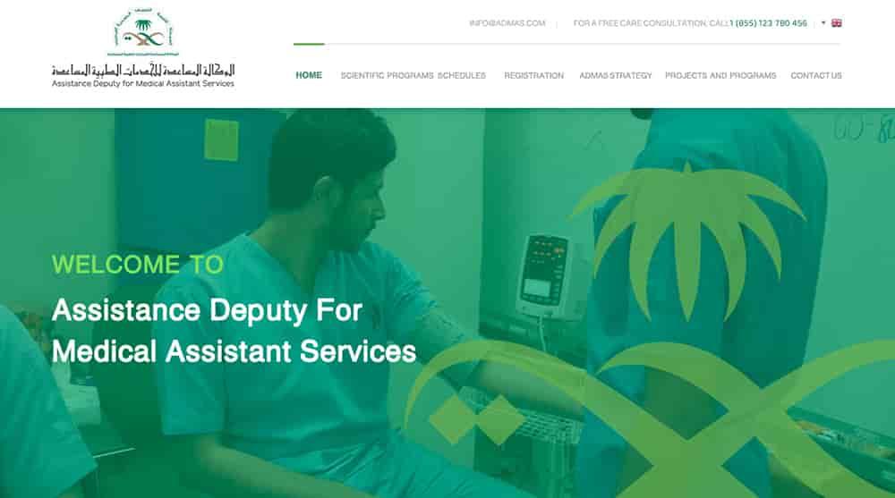 الجمعية السعودية المهنية للتمريض
