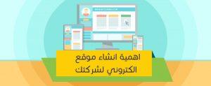 مزايا تصميم موقع لشركتك