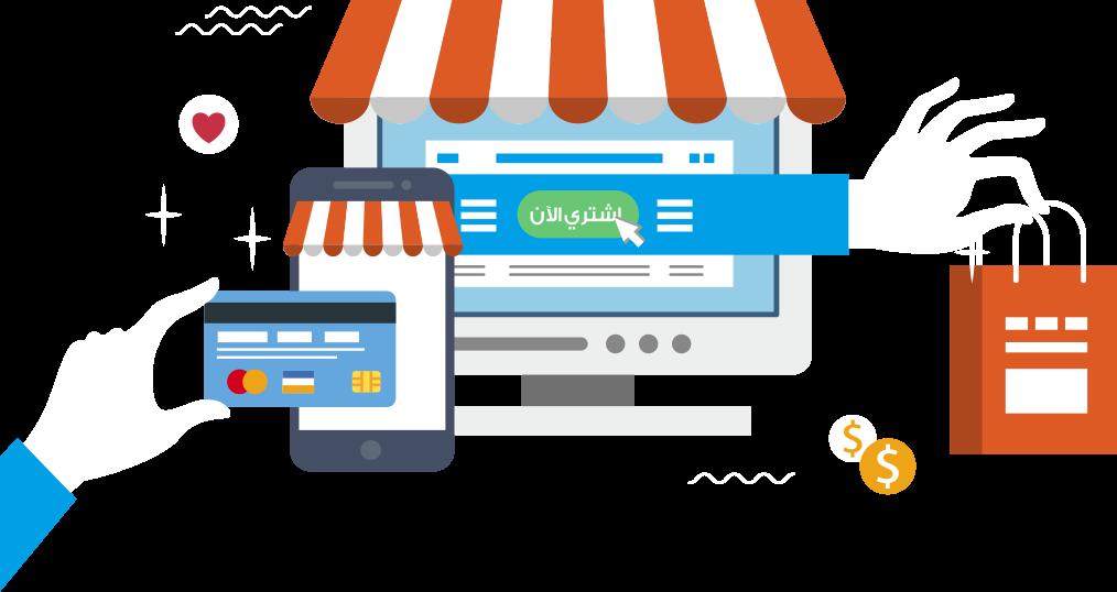 Image result for تطوير مواقع ويب لمتاجر إلكترونية
