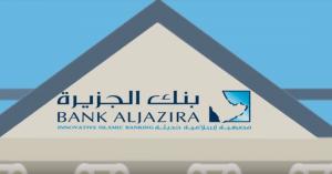 اعلان خدمه فوري لتحويل الاموال من بنك الجزيره