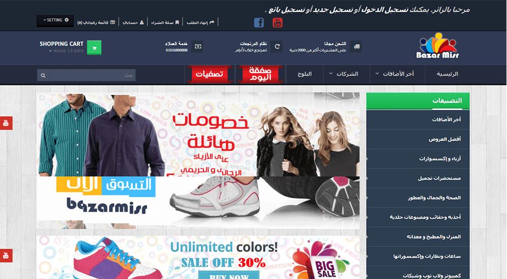 تصميم متجر الكترونى بزار مصر