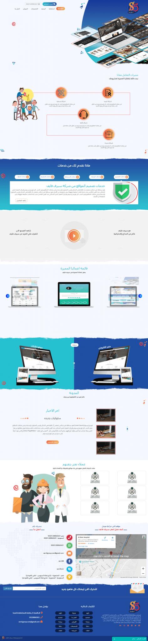 تصميم موقع شركة تصميم مواقع