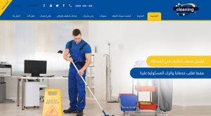 تصميم موقع شركة ركن للنظافة
