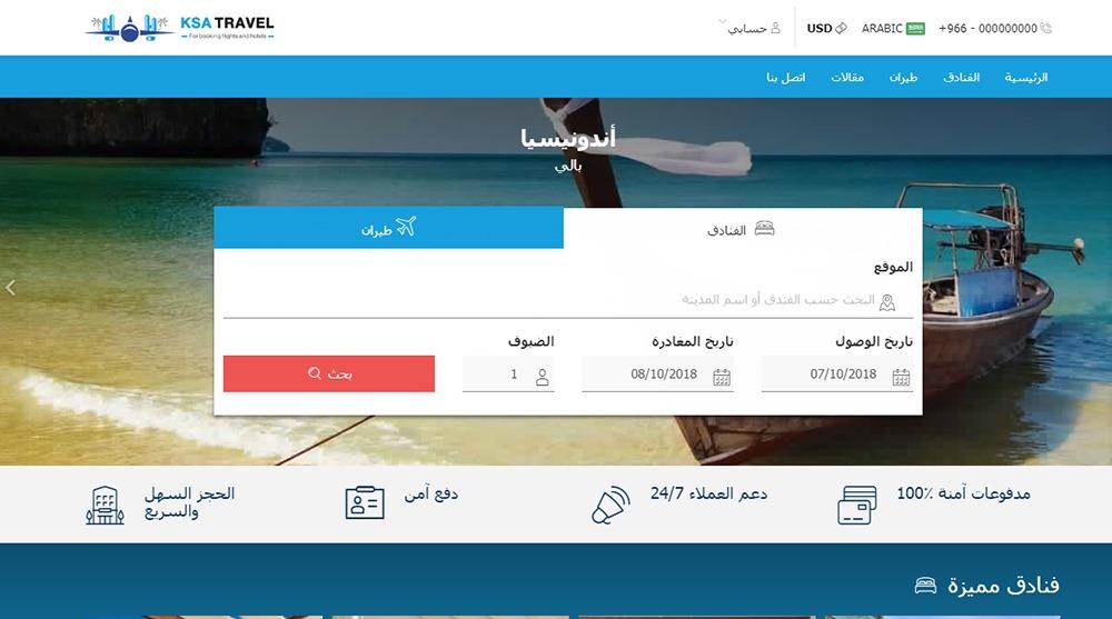 تصميم موقع KSA Travel