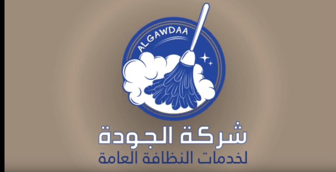 اعلان شركة الجوده لخدمات النظافة