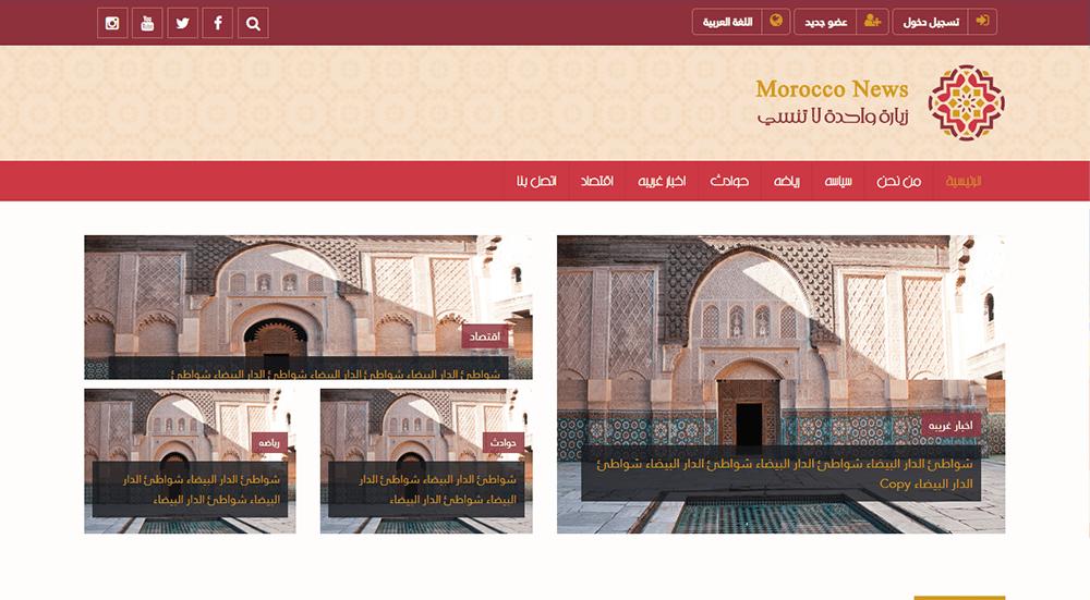 تصميم موقع جريدة المغرب