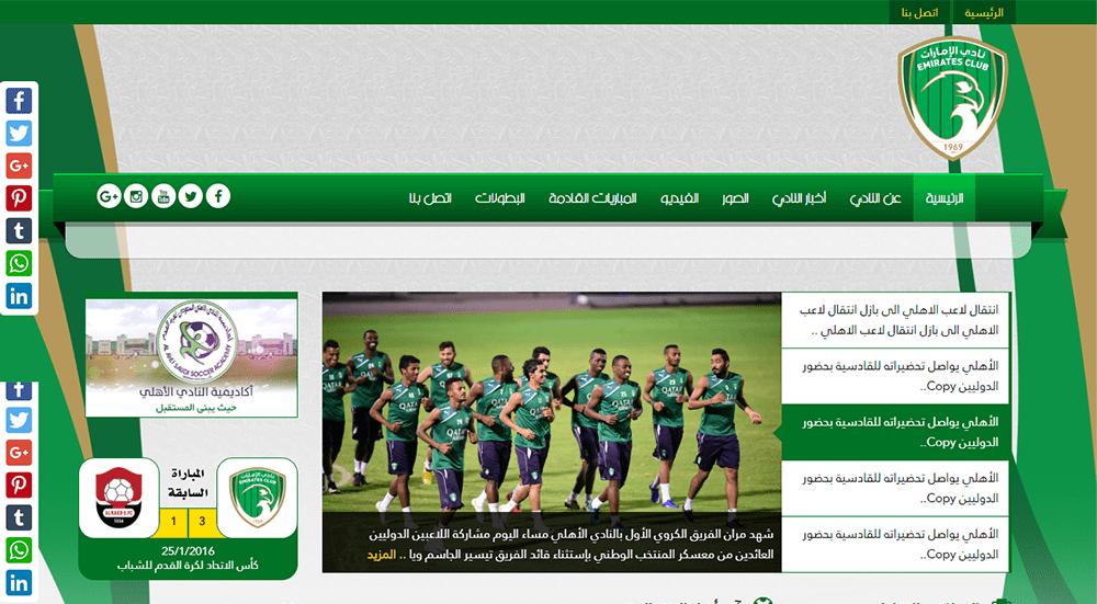 تصميم موقع نادى الإمارات