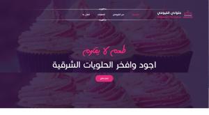 تصميم موقع حلوانى الفيومى