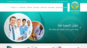 تصميم موقع مستشفى الامل