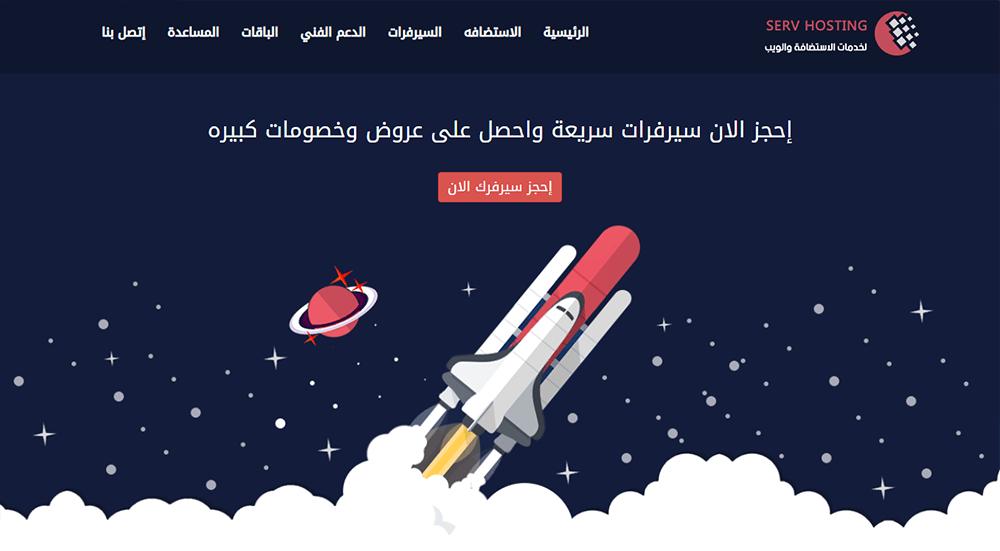 تصميم موقع Serv hosting