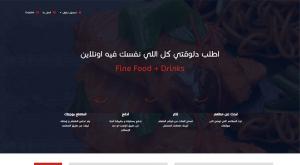 تصميم موقع دليل مطاعم اطلب