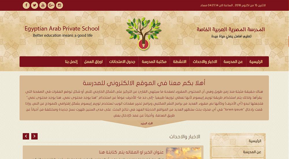 تصميم موقع المدرسة المصرية