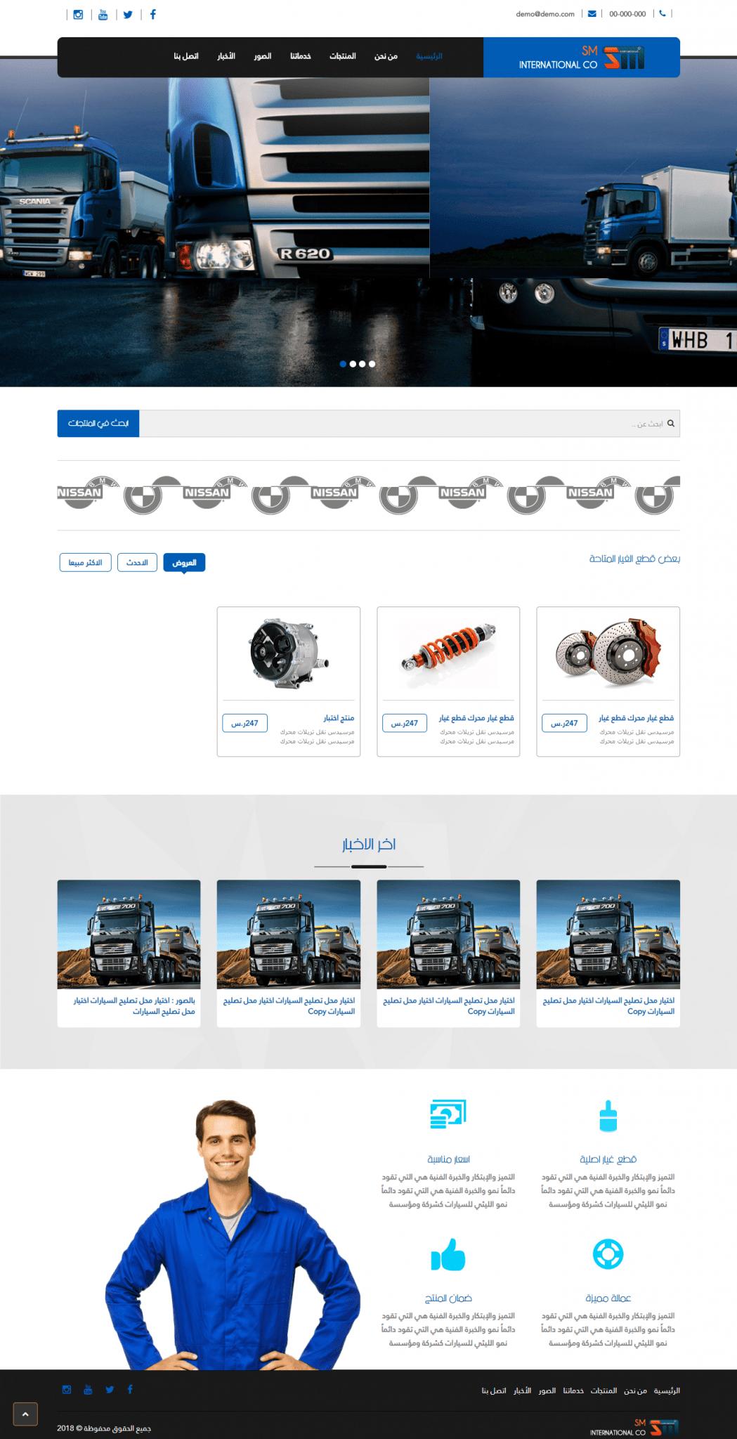 تصميم موقع شركة صيانة سيارات