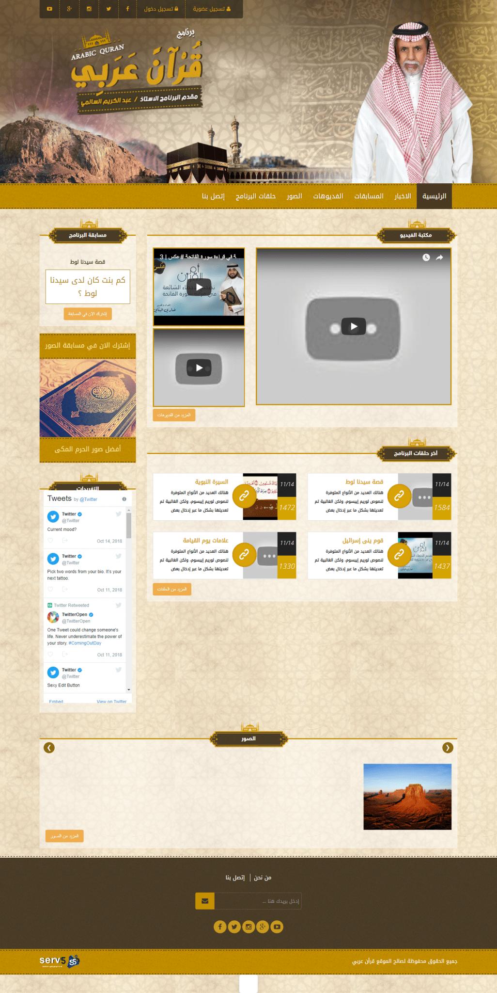 تصميم موقع برنامج قرآن عربى