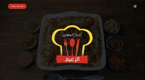 تصميم موقع مطعم الزعيم