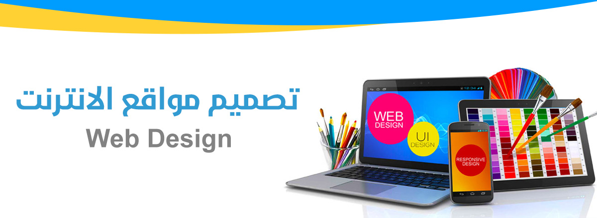 شركة لتصميم المواقع