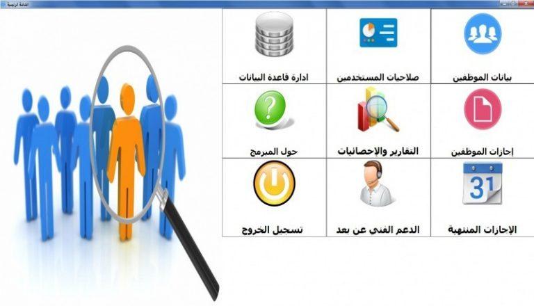 تصميم برنامج شؤون الموظفين