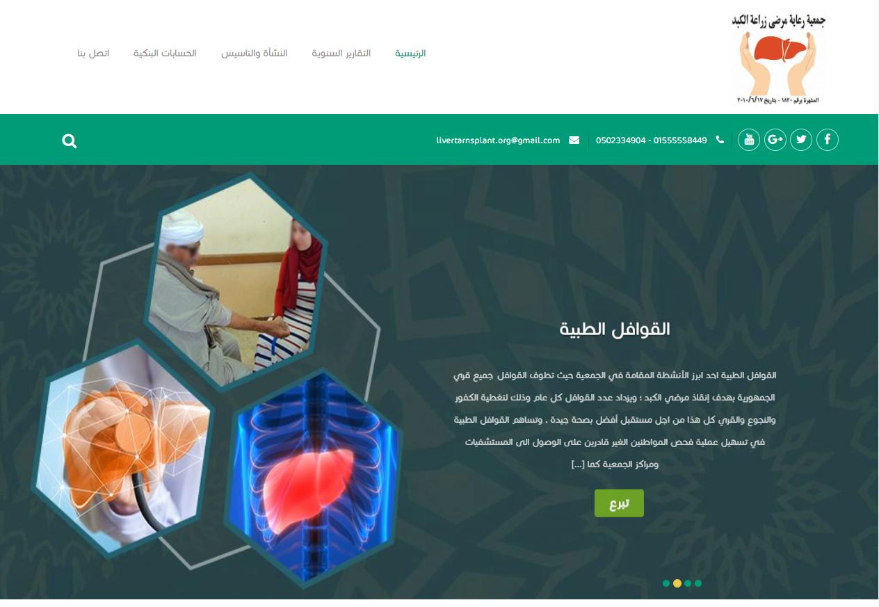 موقع جمعيه زراعه الكبد بمصر