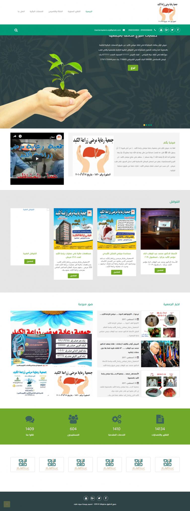 تصميم موقع جمعيه زراعه الكبد بمصر