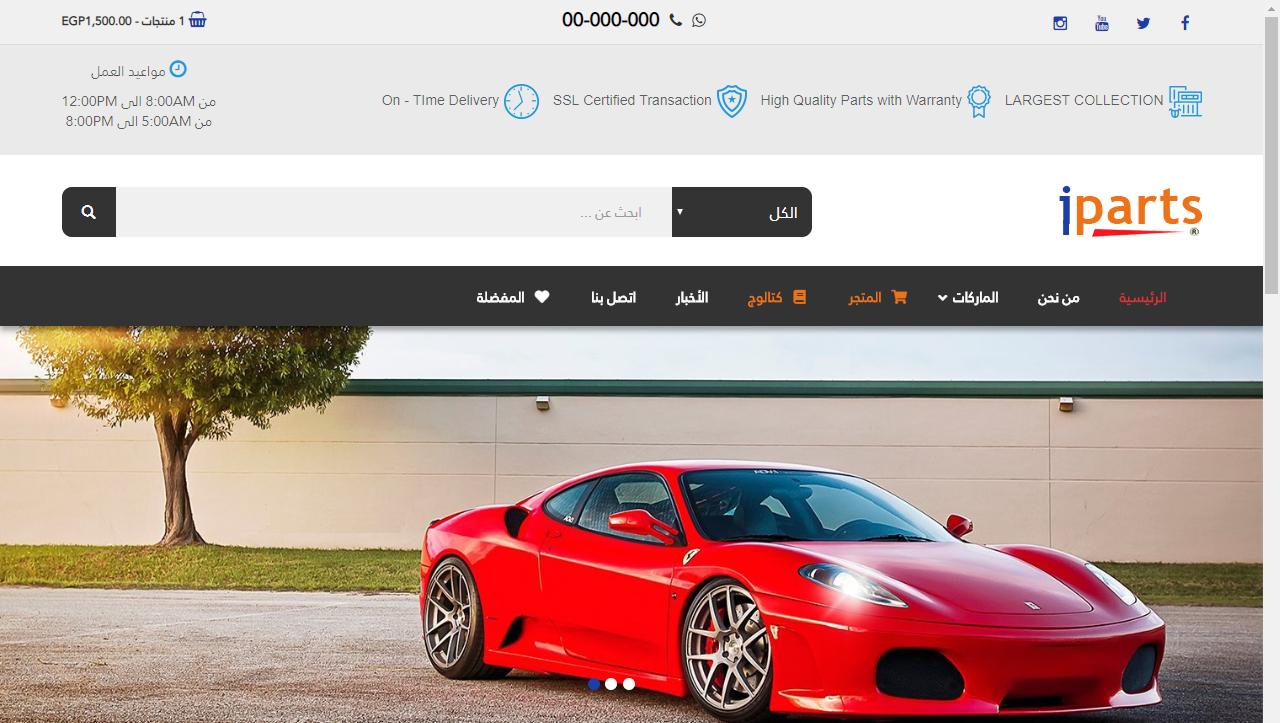 تصميم متجر لبيع قطع غيار السيارات