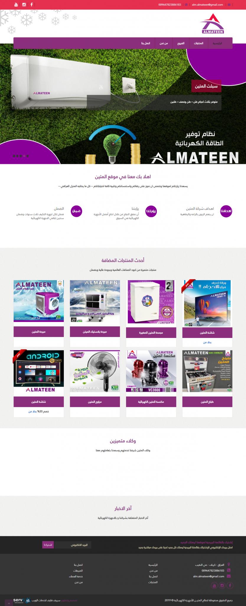 تصميم موقع لشركه بيع اجهزه كهربائيه