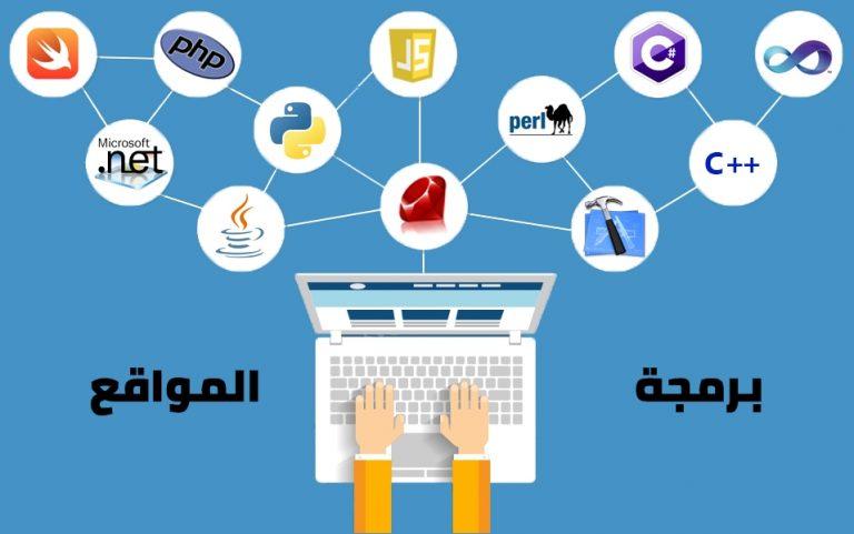 ماذا تعنى برمجة مواقع الويب
