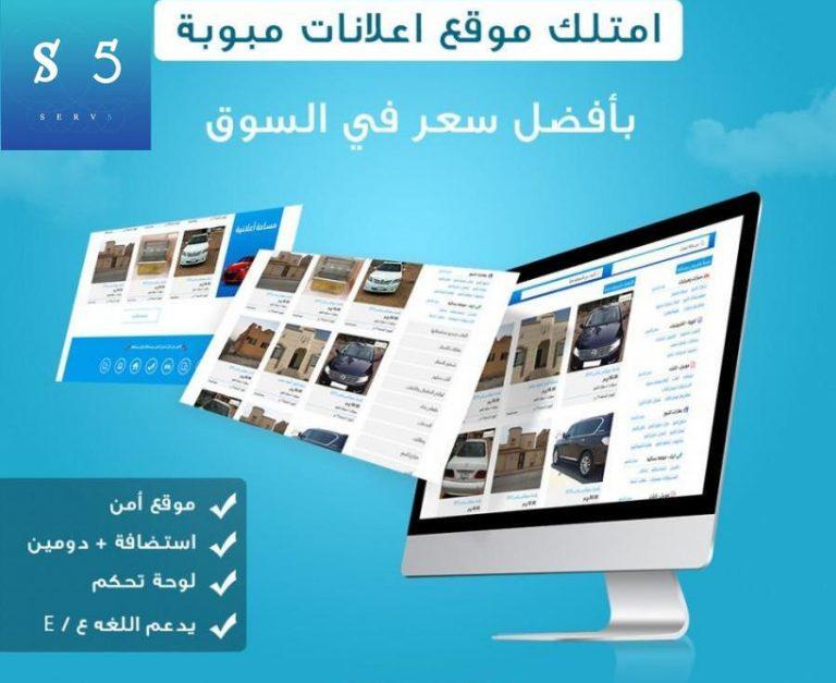 تصميم موقع اعلانات مبوبة