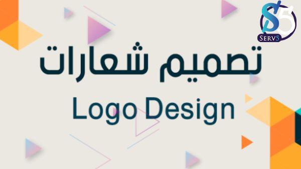 تصميم شعار موقع الكتروني