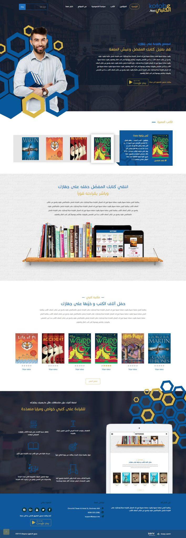 تصميم تطبيق كتبي