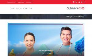 تصميم دليل مواقع النظافة