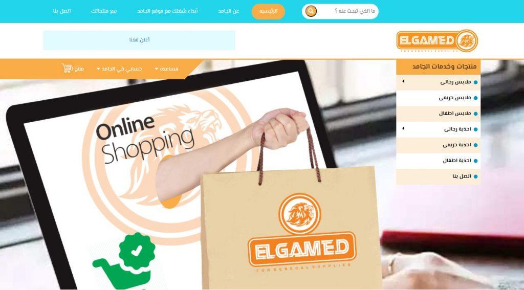 Al-Jamed.com store design