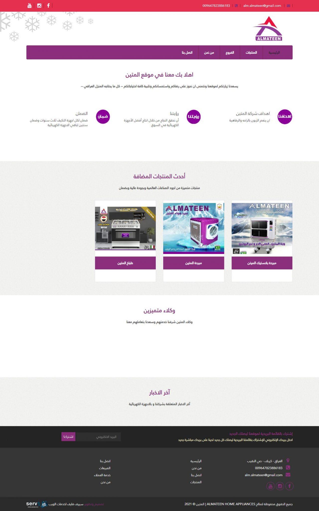 تصميم متجر المتين العراقي