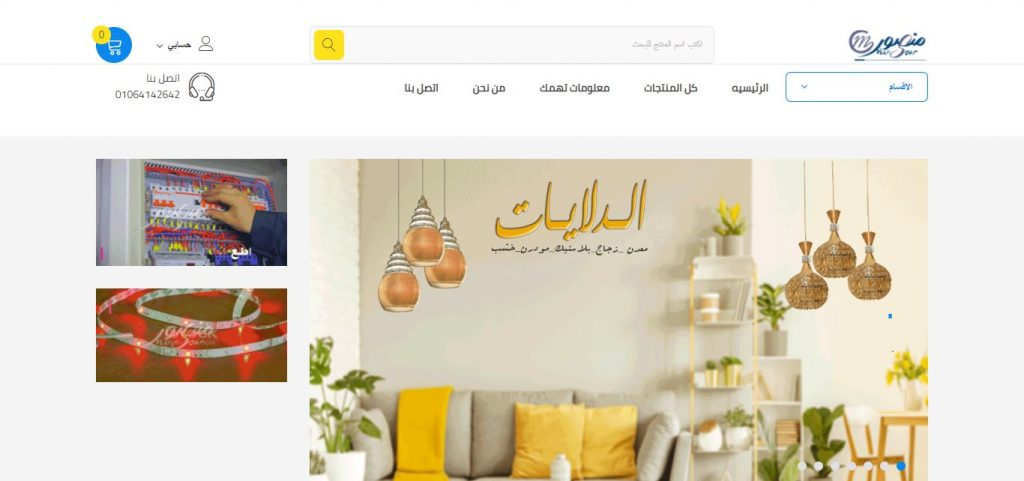Designing online store for electrical tools trading