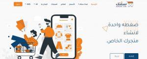 تصميم منصة سلتك لبناء المتاجر الالكترونية