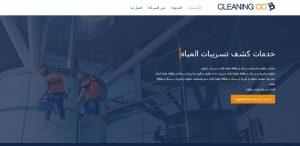 تصميم مواقع لشركات النظافة