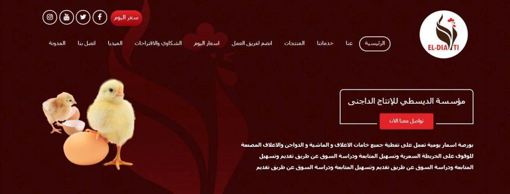 تصميم موقع الديسطي للانتاج الداجنى