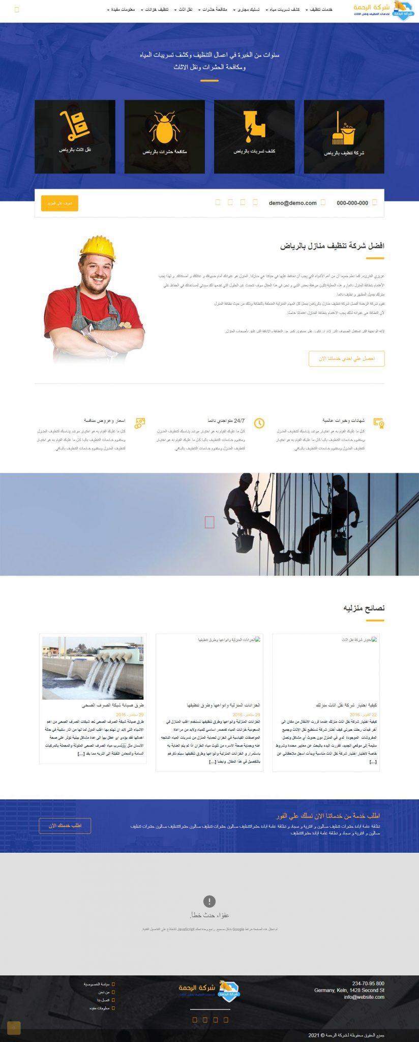 تصميم موقع الرحمة لخدمات التنظيف ونقل الاثاث