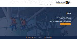 تصميم موقع الشركة الرائدة