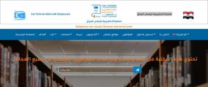 تصميم موقع المكتبة الالكترونية لتركمان العراق