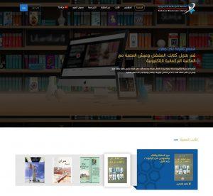 تصميم موقع المكتبة التركمانية الالكترونية