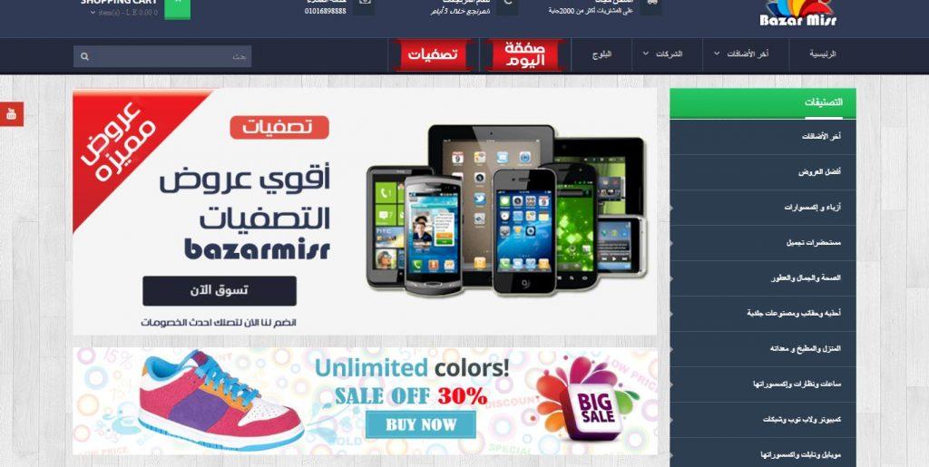 Egypt Bazaar website design