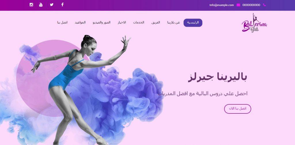 Ballerina Girls website design